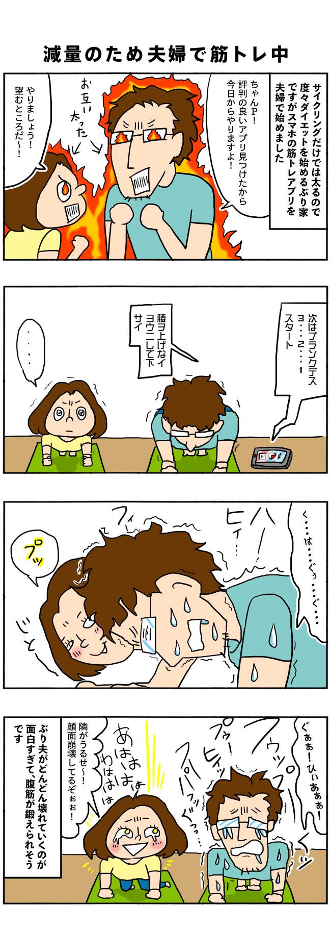 サイクリングだけじゃダメだ!夫婦で筋トレアプリでダイエット中(四コマ漫画)