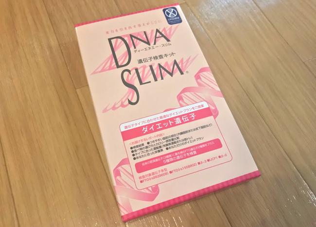 減量が上手くいかない人の救世主?ダイエット遺伝子検査キットを買ってみた。『DNA SLIM』