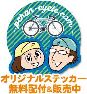 Pちゃんオリジナル自転車ステッカー!無料配布&販売中