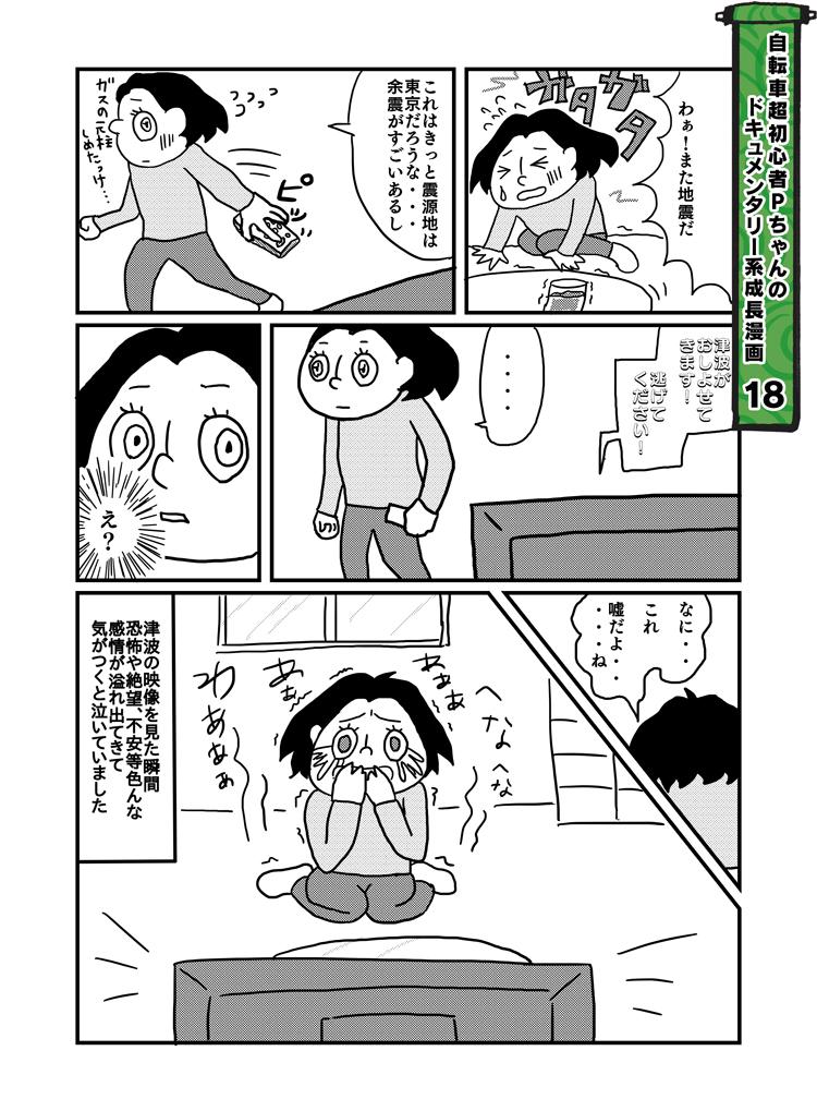 18話_自転車超初心者Pちゃんのドキュメンタリー系成長漫画『それは突然にやってきたの巻2』東日本大震災