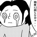 【18話】自転車超初心者Pちゃんのドキュメンタリー系成長漫画『それは突然にやってきたの巻2』