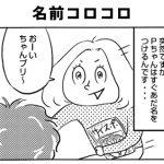 【ただの夫婦四コマ漫画】あだ名を付けまくって変えまくる妻 Pちゃん