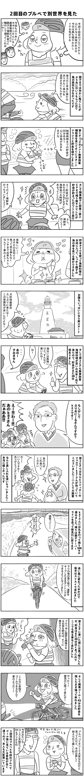 【漫画】2回目のブルベで別世界を見ました〜BRM1020検見川200完走の感想〜
