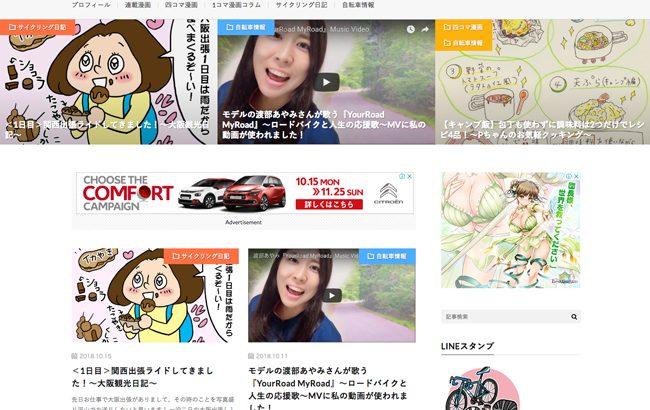 Pちゃんサイクルブログのデザイン変更しました!〜人気の高い無料テーマLION MEDIA〜