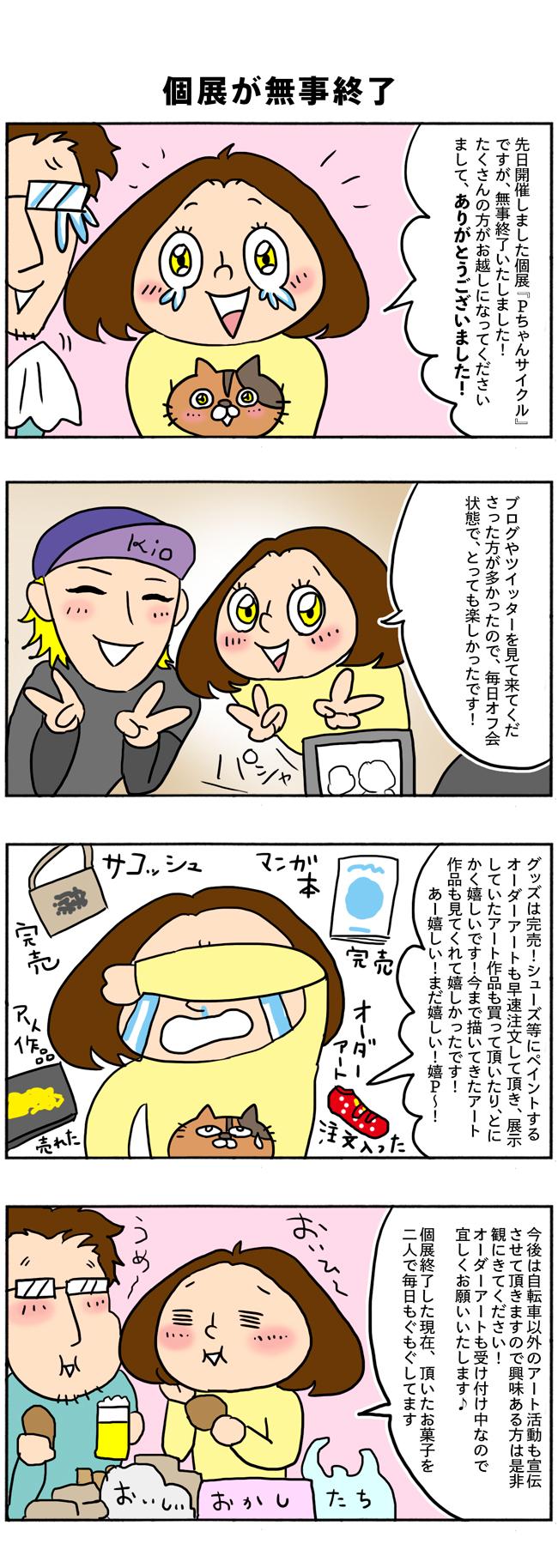 【四コマ漫画】『個展 Pちゃんサイクル』無事終了いたしました!〜まずは御礼〜