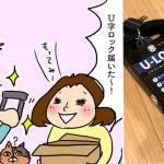 <PR>【四コマ漫画】評価の高いActive Winner U字ロック!早速サイクリングに使ってみました