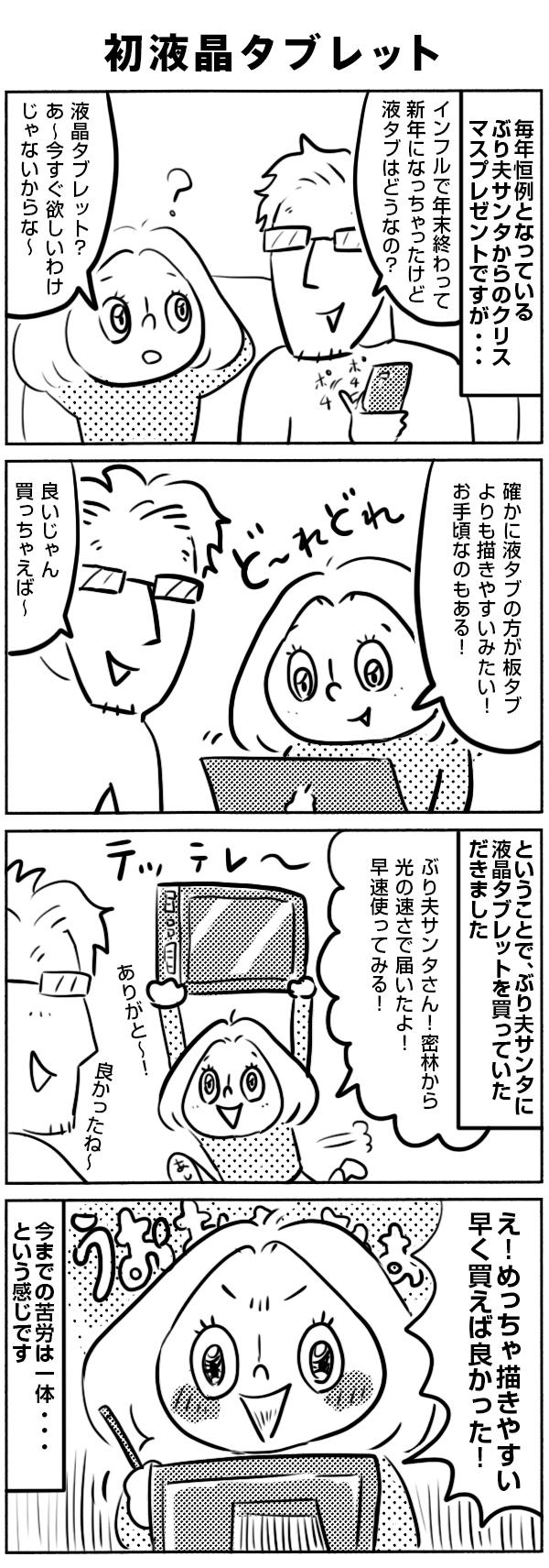 【四コマ漫画】液晶タブレットデビュー!!GAOMON PD1560の使い心地はいかほど〜
