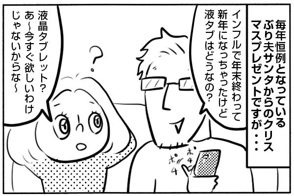 【四コマ漫画】板タブ15年戦士の私が遂に液晶タブレットデビュー!!GAOMON PD1560の使い心地やMacとの接続、設定方法まで詳しく解説