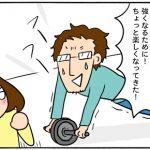 【四コマ漫画】『筋肉は裏切らない・・・』腹筋ローラーと体幹トレーニングで夫ぶりおにーるの体型が変わって来た?!