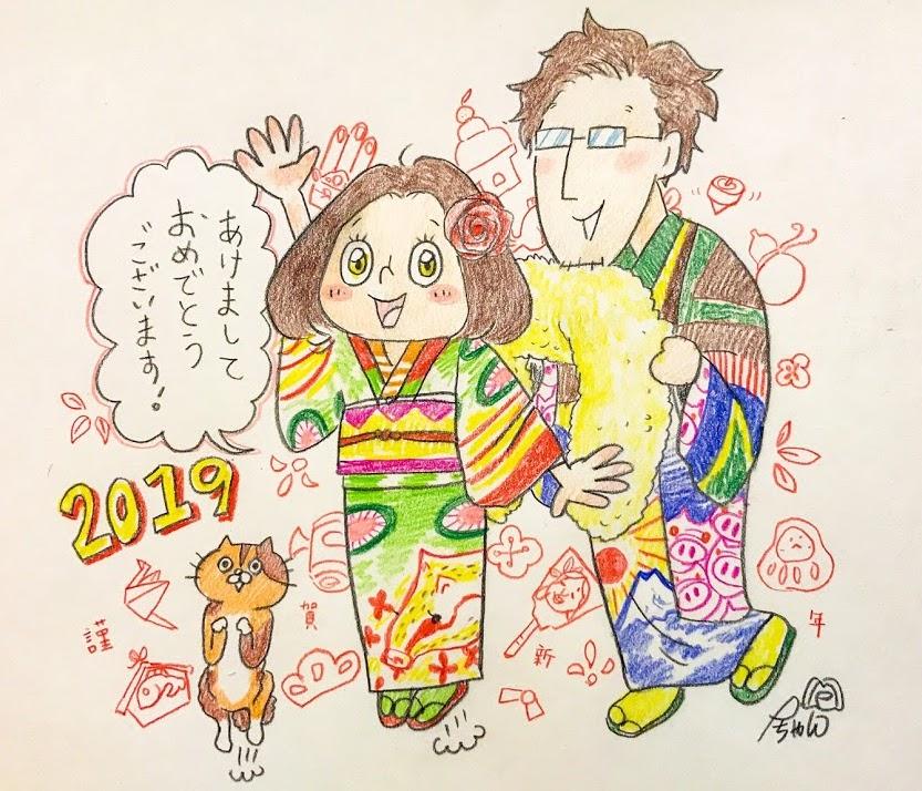 祝2019年!あけましておめでとうございます♪〜今年の抱負・やりたいこと〜