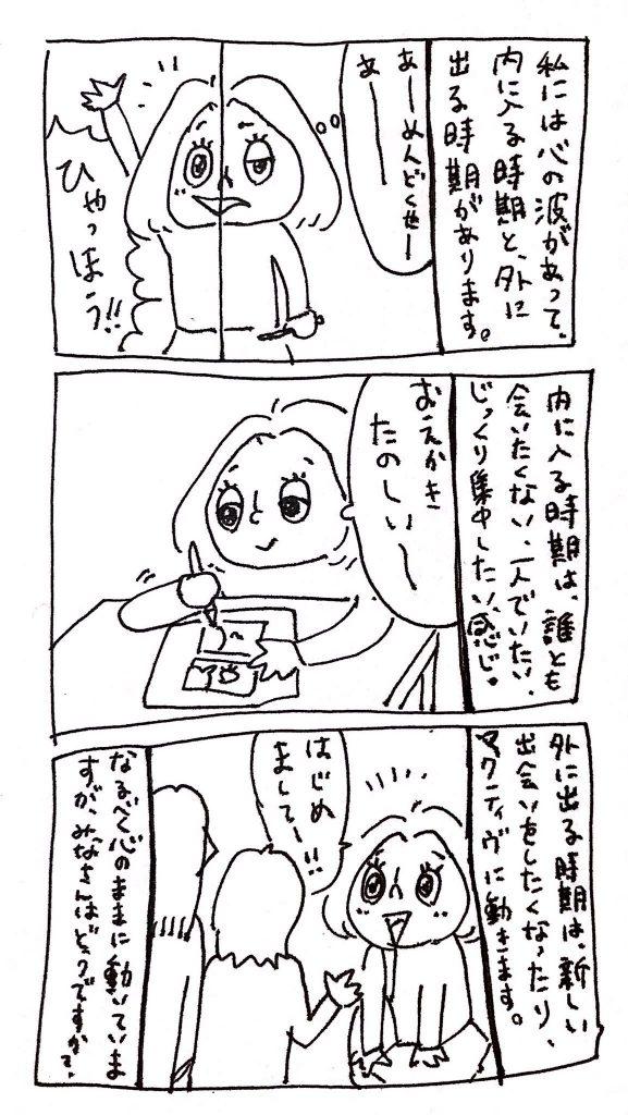【日常編】Twitterに投稿しているPちゃんの日常4コマ漫画まとめ<内向的な時期と外交的な時期>