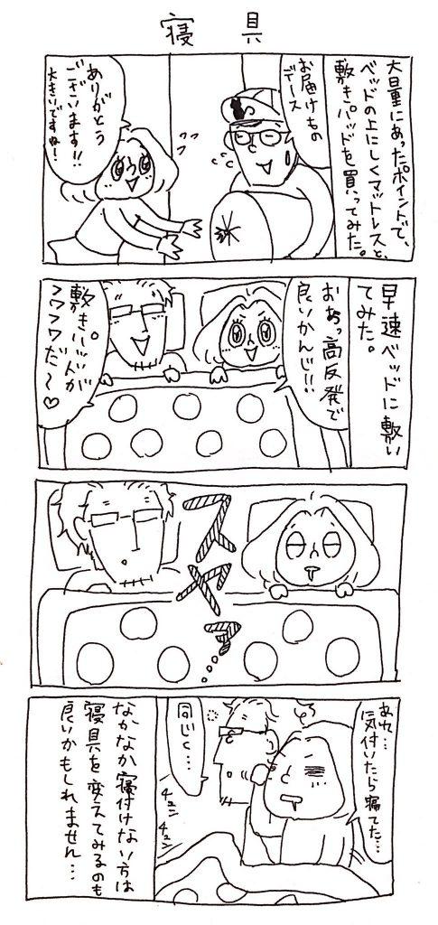 【日常編】Twitterに投稿しているPちゃんの日常4コマ漫画まとめ<マットレスを購入したら良質な睡眠に!>