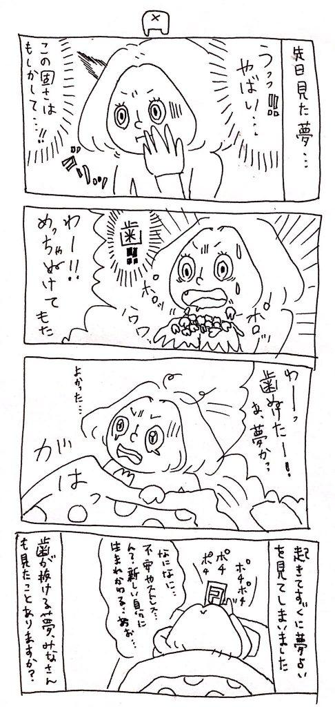 【日常編】Twitterに投稿しているPちゃんの日常4コマ漫画まとめ<夢占い>