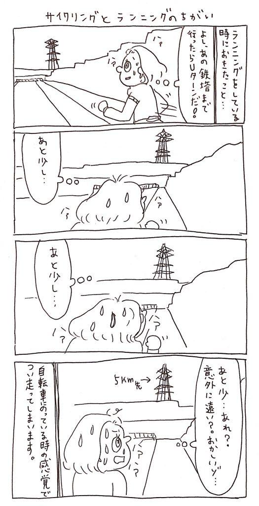 【日常編】Twitterに投稿しているPちゃんの日常4コマ漫画まとめ<サイクリングとランニングの違い>