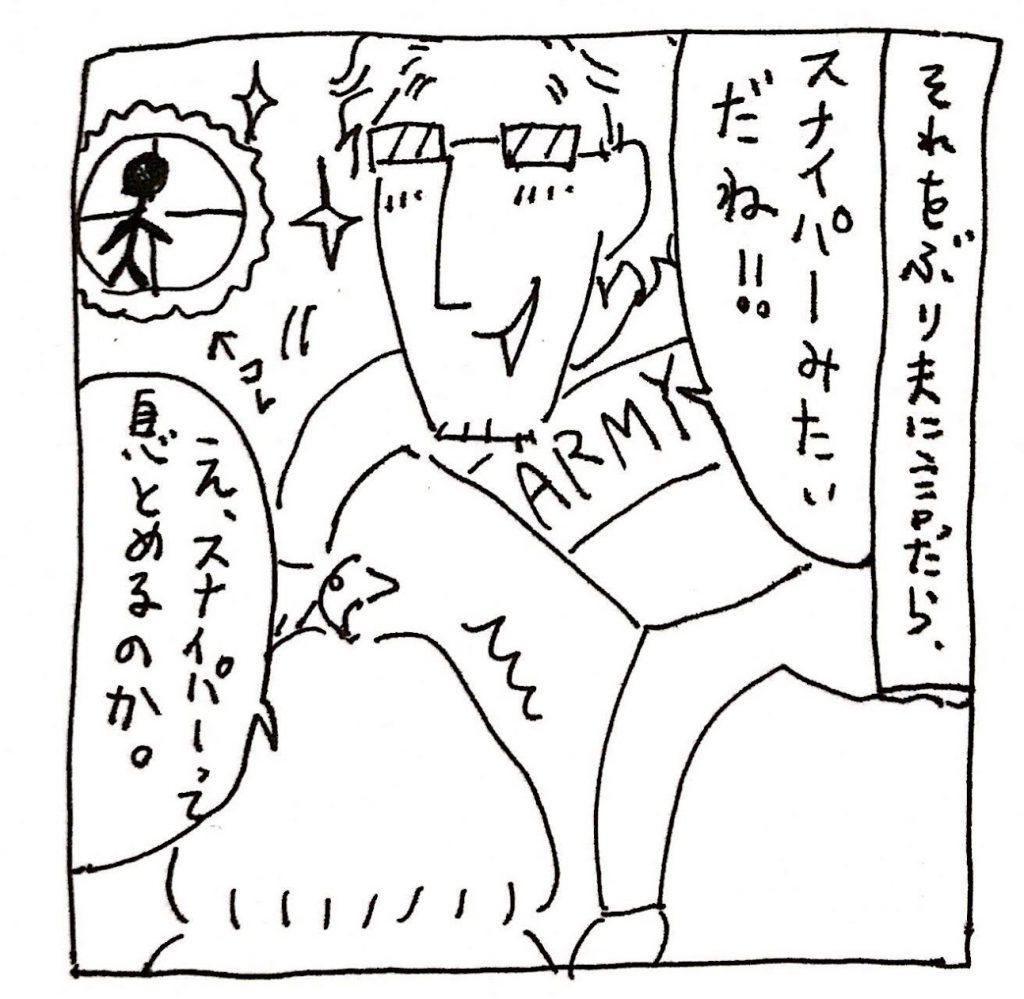 【日常編】Twitterに投稿しているPちゃんの日常4コマ漫画まとめ<スナイパーと一緒だね!>