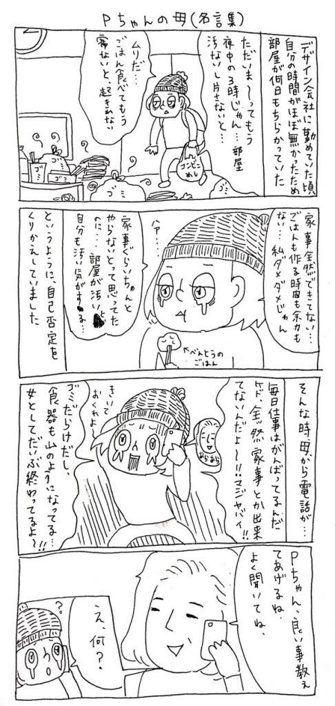 【日常編】Twitterに投稿しているPちゃんの日常4コマ漫画まとめ<Pちゃんの母の名言>