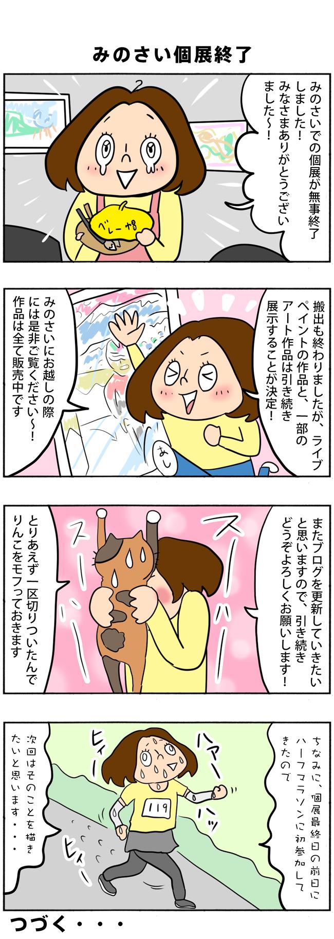 【4コマ漫画】みのさい個展無事終了〜!まずはお礼と今後のこと(自転車ライブペイントやアート展示して欲しい方募集中!)