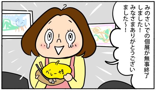【4コマ漫画】みのさい個展無事終了〜!まずはお礼と今後のこと&アート作品と展示販売できる場所随時募集中