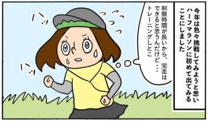 【四コマ漫画】Pちゃんが初ハーフマラソンに参加してきました!その1
