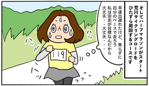 【四コマ漫画】Pちゃんが初ハーフマラソンに参加してきました!その2