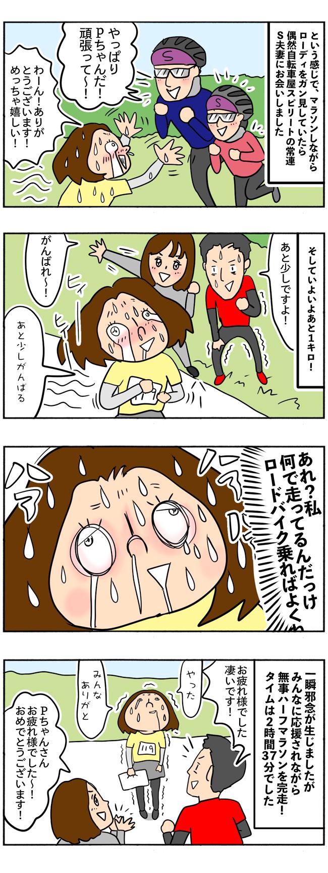 【四コマ漫画】Pちゃんが初ハーフマラソンに参加してきました!その3 〜結局ローディはロードバイクの夢を見る〜