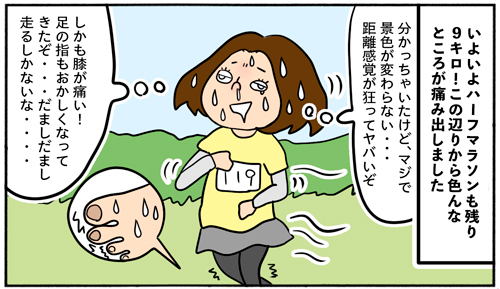 【四コマ漫画】Pちゃんが初ハーフマラソンに参加してきました!その3