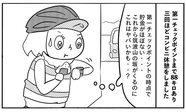 【漫画】3回目のブルベでまた別の世界を見ました〜BRM328つくば200の感想〜
