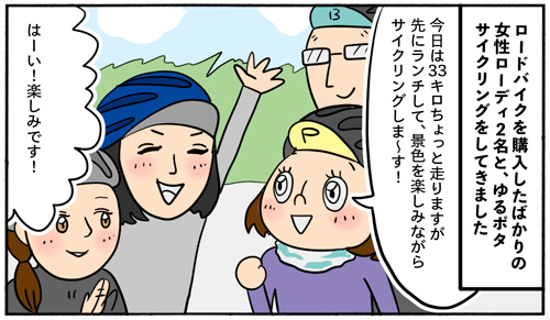 【四コマ漫画】初心者女性ローディ2名とぶり夫とゆるポタサイクリングしてきました〜初心者ローディと走る時に気をつけることあるある〜