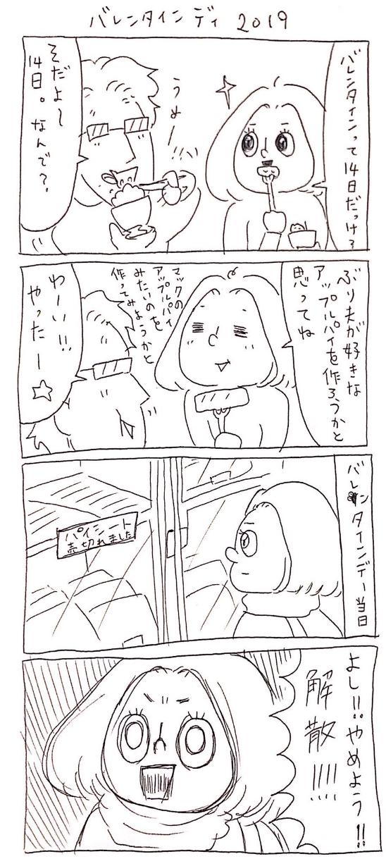 Twitterに投稿しているPちゃんの日常4コマ漫画まとめ3<全13話>ハッピーバレンタイン