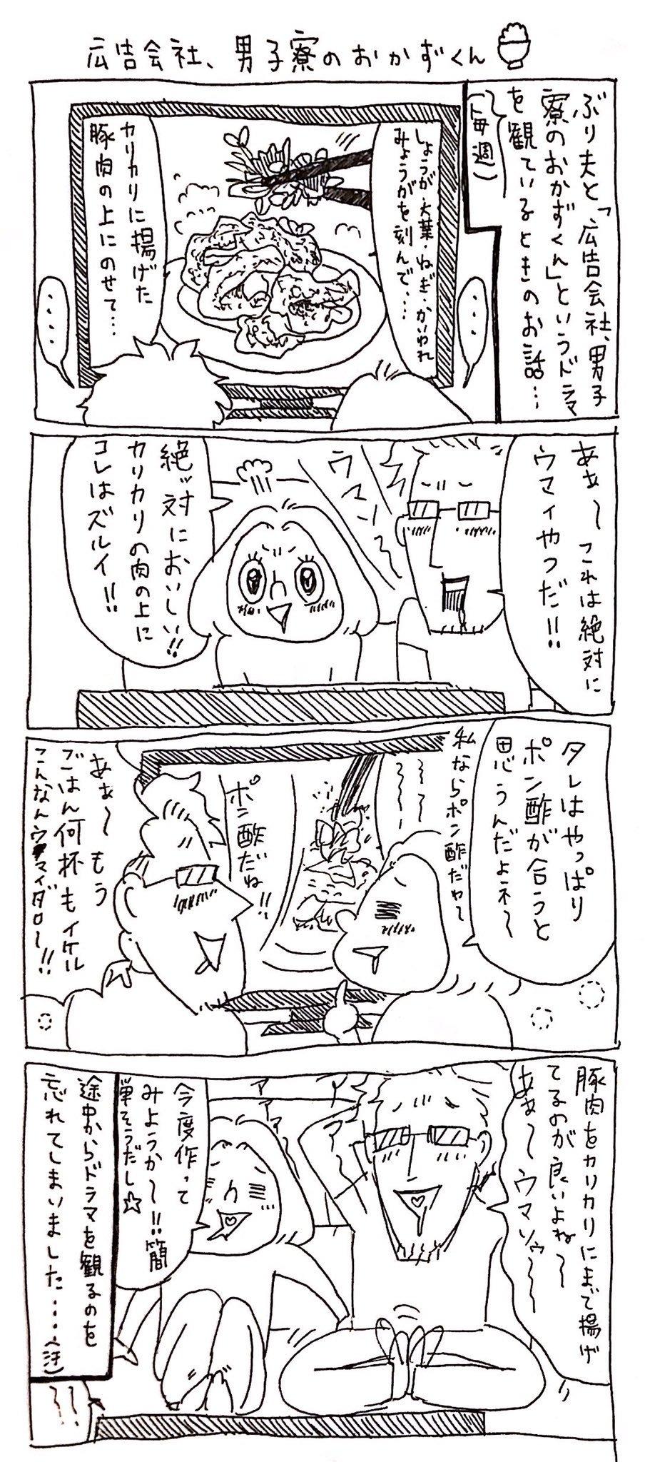 Twitterに投稿しているPちゃんの日常4コマ漫画まとめ3<全13話>おかずくん面白かったな