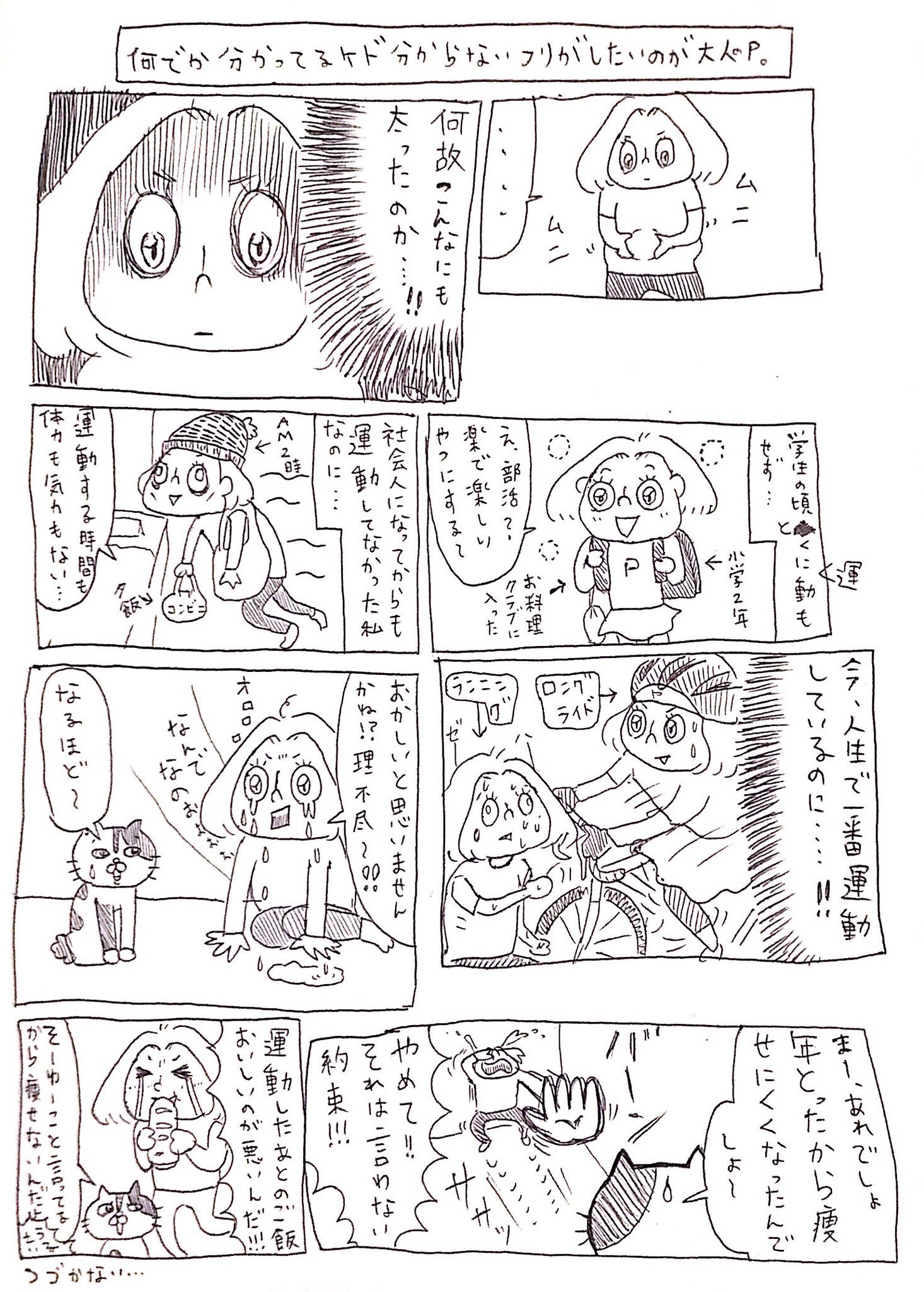 Twitterに投稿しているPちゃんの日常4コマ漫画まとめ3<全13話>なぜ太るのか