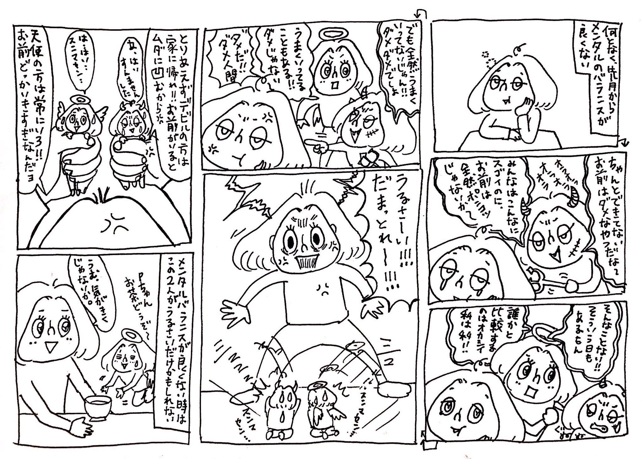 Twitterに投稿しているPちゃんの日常4コマ漫画まとめ3<全13話>落ち込むことだってある