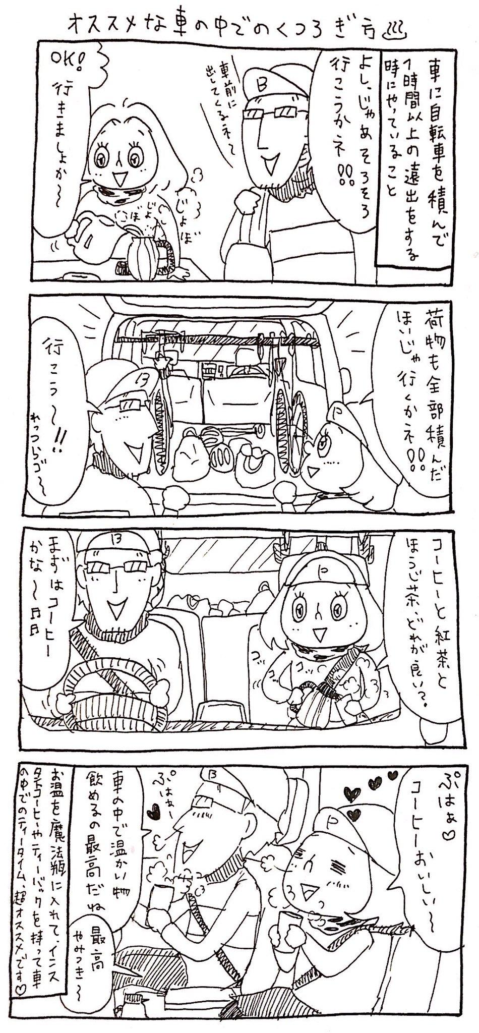 Twitterに投稿しているPちゃんの日常4コマ漫画まとめ3<全13話>車の中でカフェタイム