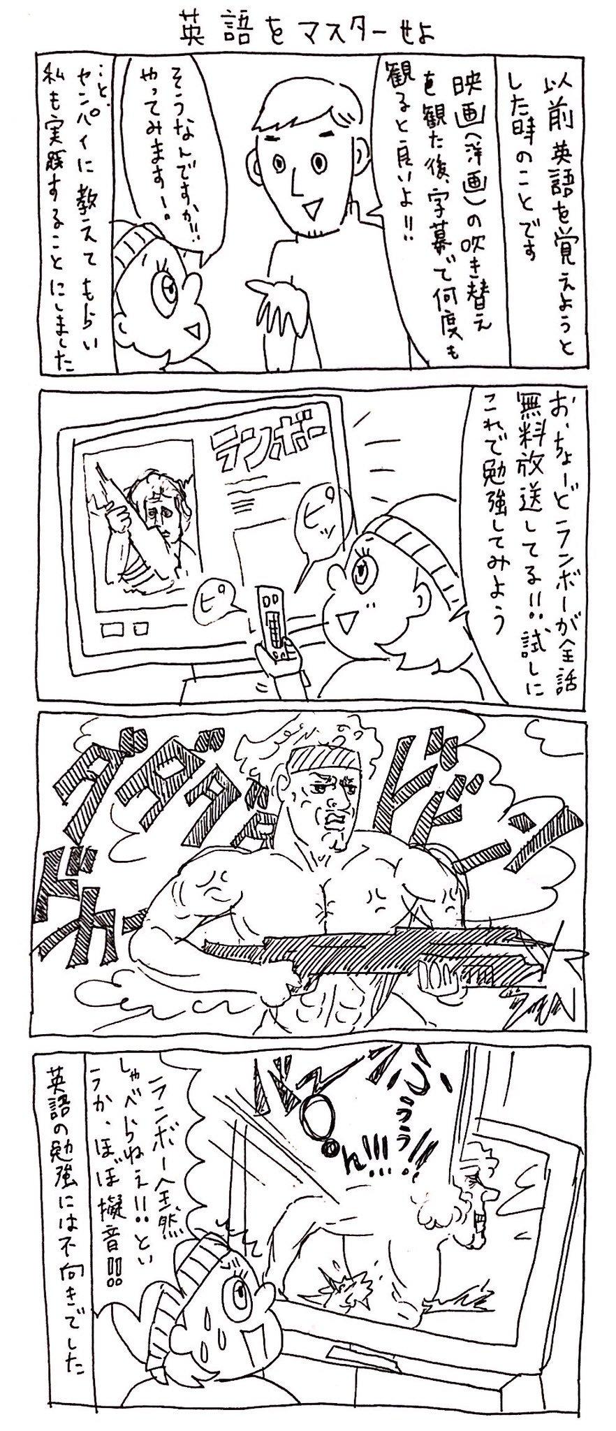 Twitterに投稿しているPちゃんの日常4コマ漫画まとめ3<全13話>ランボーは勉強にならない