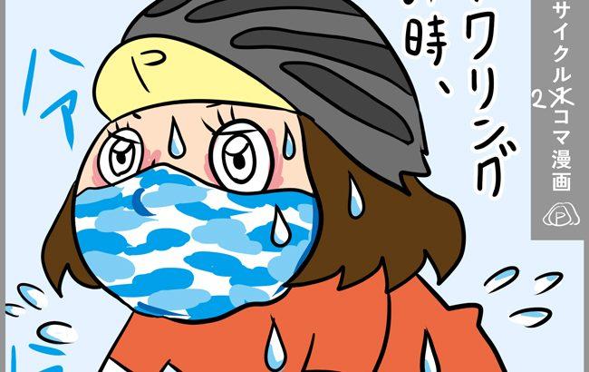 【2コマ漫画】フェイスマスクをしてのサイクリング中あるある