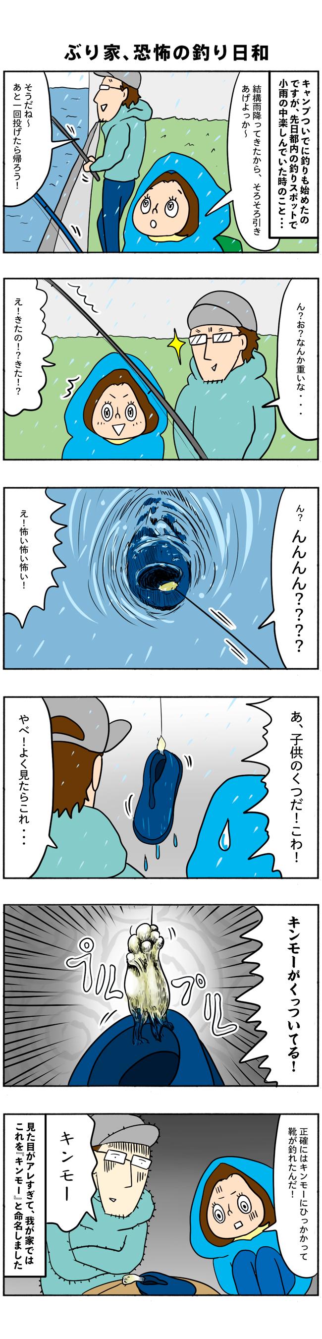 【漫画】※閲覧注意『ぶり家、恐怖の釣り日和・・・・』