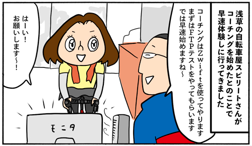 【四コマ漫画】自転車コーチング始めました〜バイクショップスピリートのコーチング体験〜