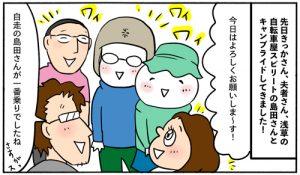 【四コマ漫画】きっかさん、夫者さん、スピリートさん、ぶり夫でキャンプライドしてきました!その1