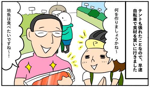 【四コマ漫画】きっかさん、夫者さん、スピリートさん、ぶり夫でキャンプライドしてきました!その2