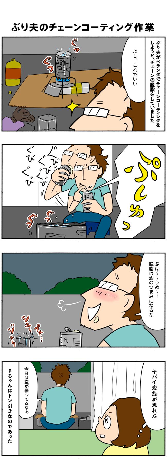 【四コマ漫画】夫ぶりおにーるのチェーンコーティング作業