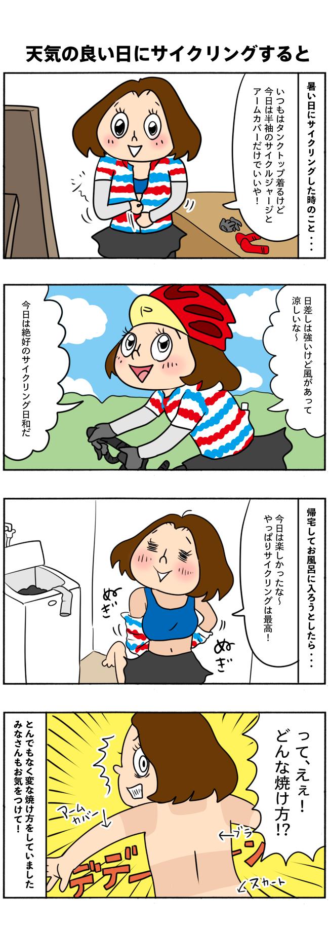 【四コマ漫画】天気の良い日にサイクリングは油断禁物!!まさかの事態発生です。