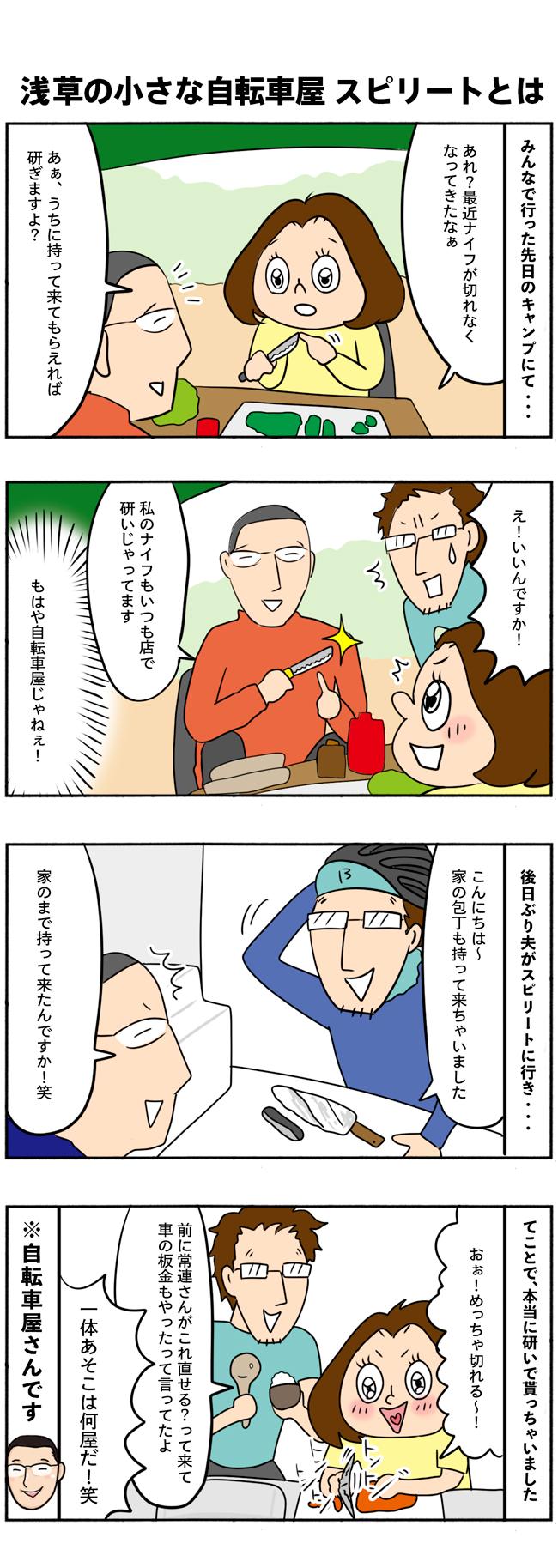 【四コマ漫画】常連の特権!(?)浅草の小さな自転車屋スピリートとは・・・