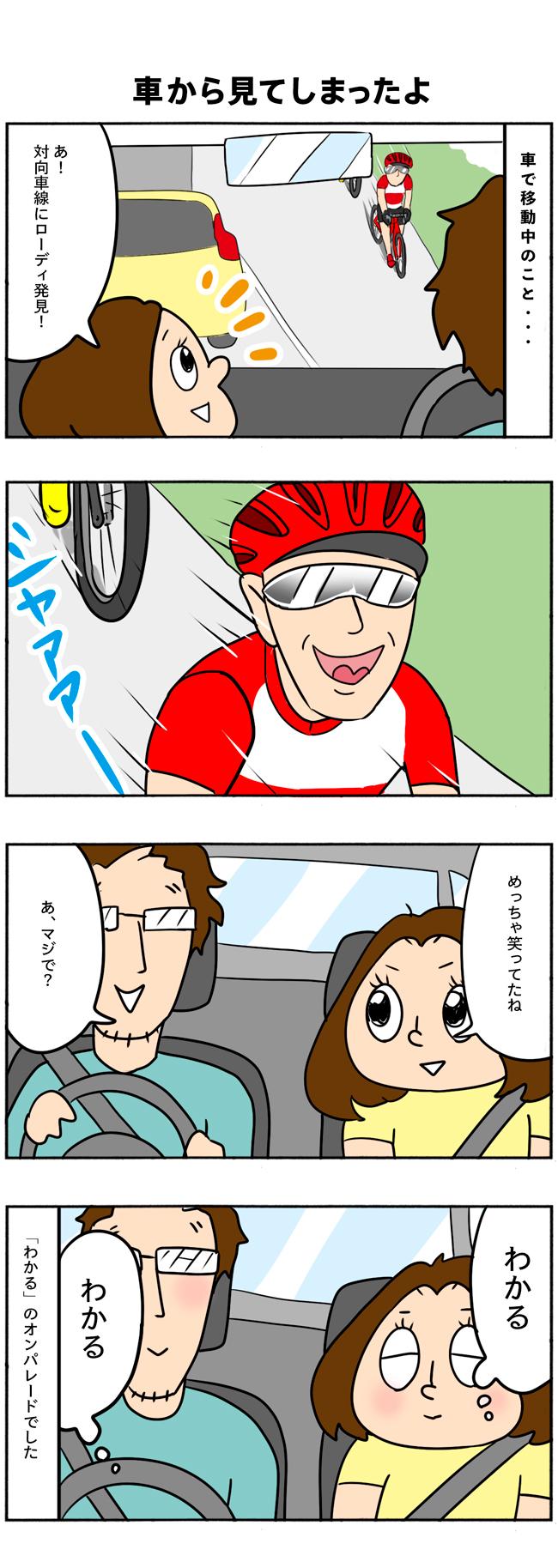 【四コマ漫画】車での移動中・・・見てしまったよ。サイクリングあるあるすぎる〜!