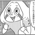 【漫画】先日あった事故のこと:実録:ぶり家の危機〜後編〜