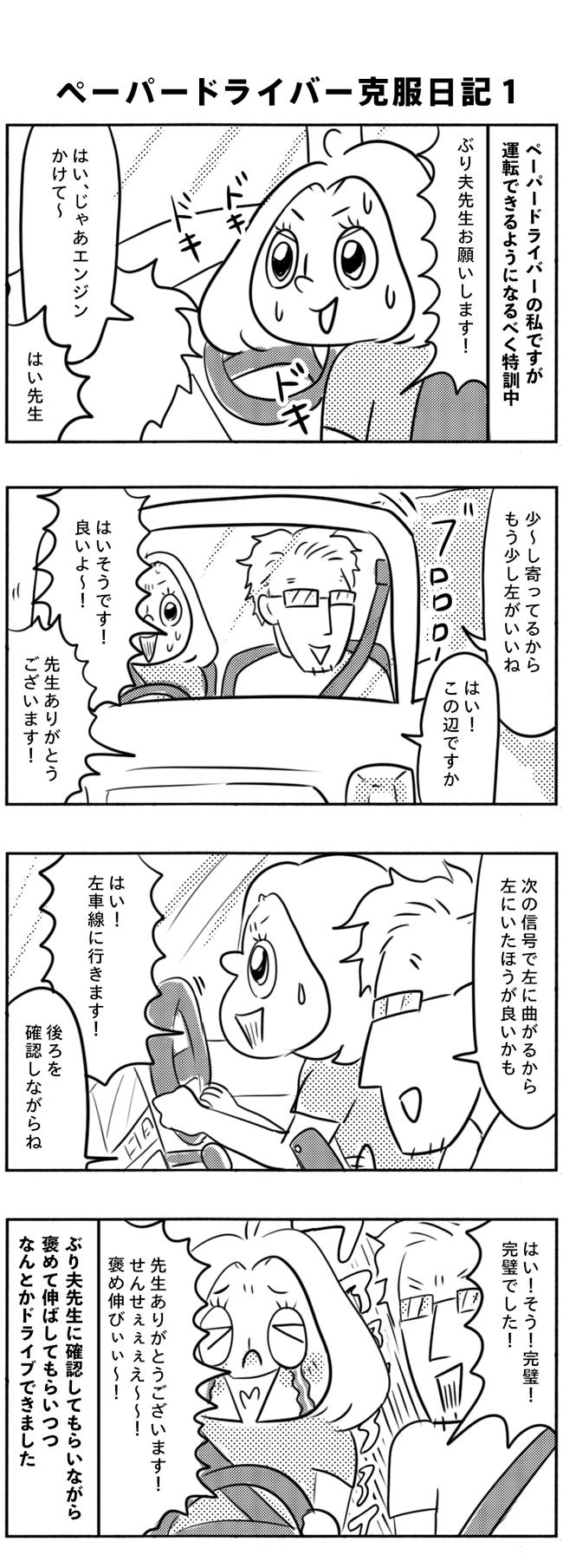 【四コマ漫画】Pちゃんの挑戦!ペーパードライバー克服日記1