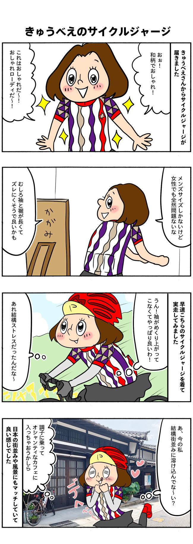 <PR>【四コマ漫画】きゅうべえのサイクルジャージが和柄で超オシャレ!着心地レビュー☆