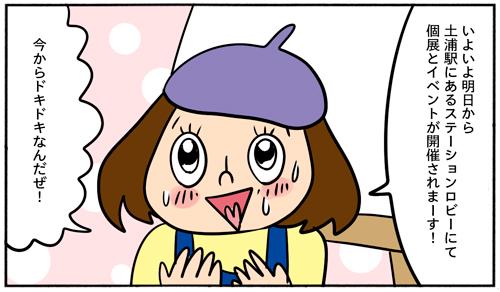 〜追記〜いよいよ明日!9/7から土浦で自転車アート展示がスタート♪初日はライブペイントやります!