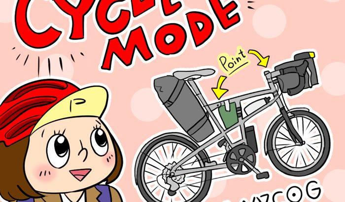 サイクルモードに行ってきました♪これぞデザイン!なドロハンで折りたためるミニベロに注目!〜まとめ〜