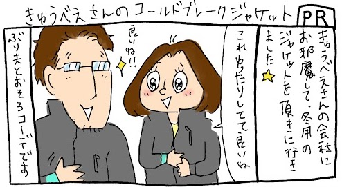 <PR>【四コマ漫画】きゅうべえの冬用サイクルジャケットが秀悦でした!使用感レビュー☆