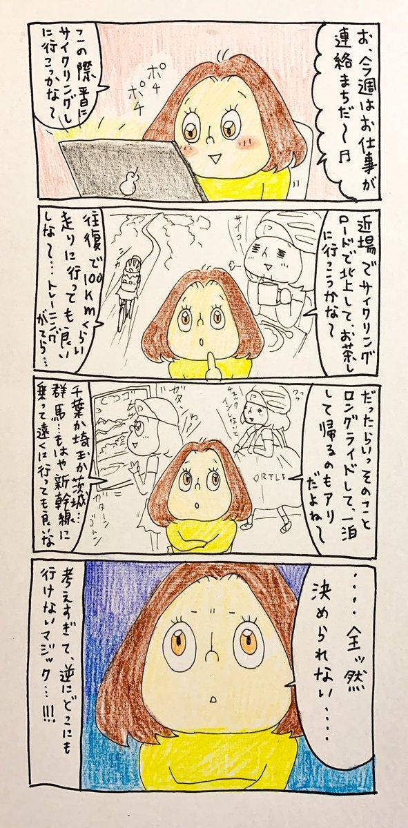 サイクリングあるある Twitterに投稿しているPちゃんの日常4コマ漫画まとめ4<全12話>